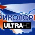 «Триколор ТВ» осуществил первую закрытую трансляцию в формате Ultra HD