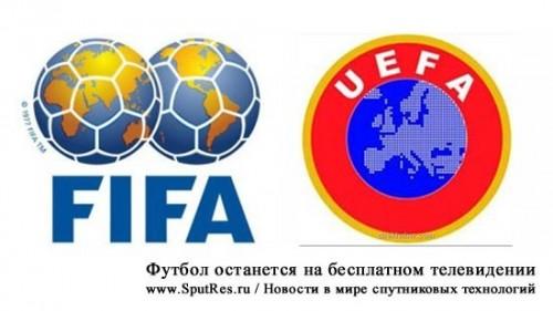 FIFA не удалось запретить показ Чемпионата мира в эфире бесплатных каналов