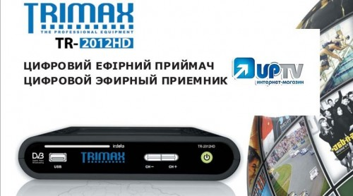 Trimax 2012 - лучший выбор на uptv.com.ua
