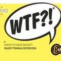 """Фестиваль «WTF?! / Какой сегодня фильм?!» полностью поддержан телеканалом """"Еврокино"""""""