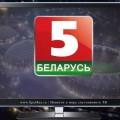 Новый спортивный телеканал «Беларусь-5» будет бесплатным