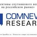 Перспективы спутникового вещания на российском рынке