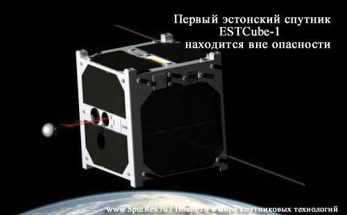 Первый спутник ESTCube-1 находится вне опасности