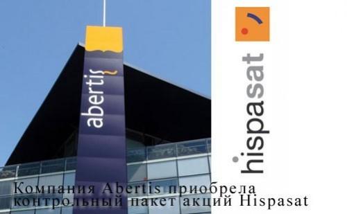 Компания abertis приобрела контрольный пакет акций Hispasat