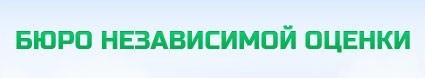Аккредитованная оценочная компания «Бюро независимой оценки» (ООО «БНО»)