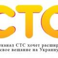 Телеканал СТС хочет расширить свое вещание на Украину