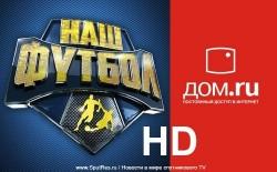 «Дом.ru» пополнил свой список телеканалов HD-версией канала «Наш футбол»