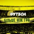 Телеканал «Футбол» в новом сезоне – изменения, контент, перспективный план развития