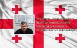 Путь цифрового вещания в Грузии