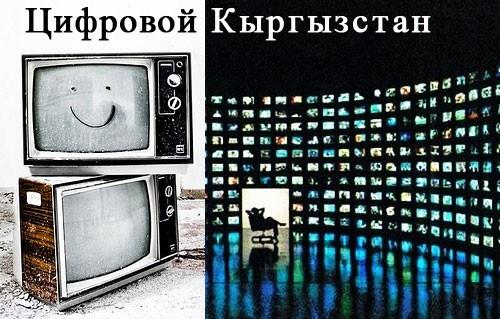 Цифровое телевидение в Кыргызстане столкнулось с некоторыми трудностями