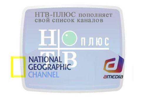 НТВ-ПЛЮС предоставит своим телезрителям дополнительные телеканалы