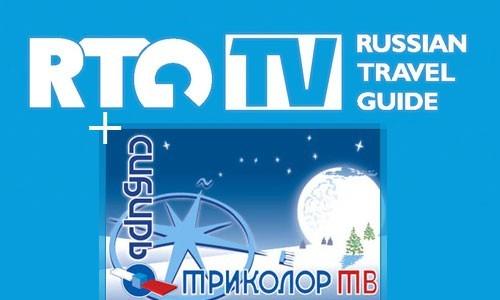В пакете телеканалов «Триколор ТВ Сибирь» появился канал «RTG TV».