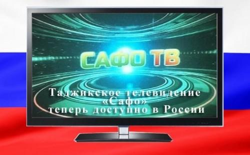 Таджикское телевидение «Сафо» теперь доступно в России