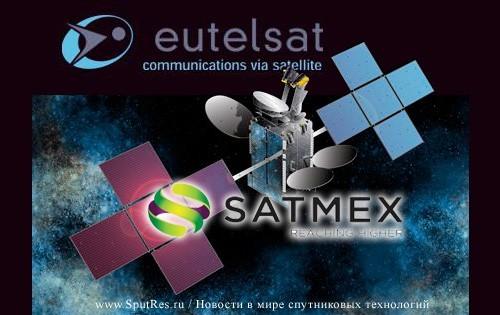 Eutelsat приобретает Satmex