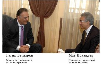 Маг Искандер, президент канадской компании MDA, на встрече с Гагиком Бегларяном, министром транспорта и связи Армении
