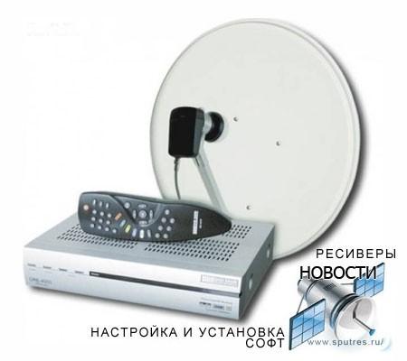 В мире спутниковых технологий, обзоры ресиверов, новости, настройка и установка спутникового оборудования