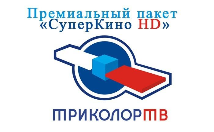Премиальный пакет «СуперКино HD» от спутникового оператора «Триколор ТВ»