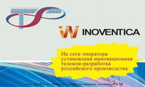 На сети оператора установлена инновационная телеком-разработка российского производства