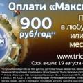 Продлим лето вместе с Триколор ТВ!