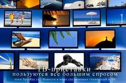 ТВ-приставки пользуются все большим спросом