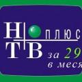 """Что покажет """"НТВ-ПЛЮС"""" за 29 рублей в месяц"""