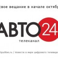 Новый телеканал «Авто24» начнет вещание в начале октября