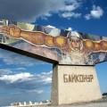 На казахстанском космодроме «Байконур» откажутся от гептила