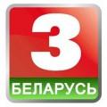К 2015 году все жители Беларуси получат доступ к телеканалу «Беларусь 3»