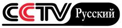 ССTV Русский – это китайский телеканал