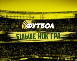 Телеканал «Футбол»