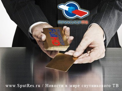 """""""Триколор ТВ"""" предоставит премиальные карты как дополнение к оборудованию"""