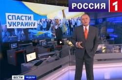 «Россия 1» выпустила ролик, в котором предостерегает Украину от сотрудничества с ЕС