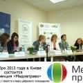 11 октября в Киеве состоится конференция «Медиаправо»