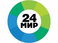 МИР 24 телеканал