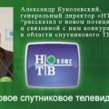 «НТВ-Плюс» планирует увеличить абонентскую базу в 5 раз