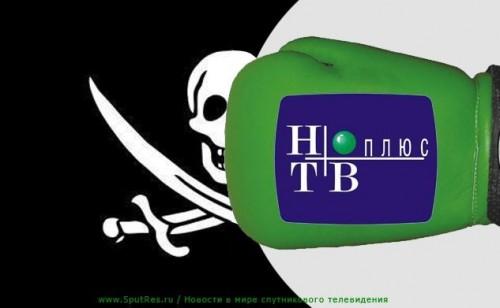 """У """"НТВ-ПЛЮС"""" есть свои методы по борьбе с пиратством"""