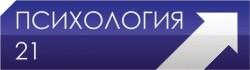 ПСИХОЛОГИЯ21 телеканал