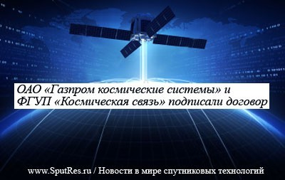 ОАО «Газпром космические системы» и ФГУП «Космическая связь» подписали договор о проекте создания сборочного производства космических аппаратов