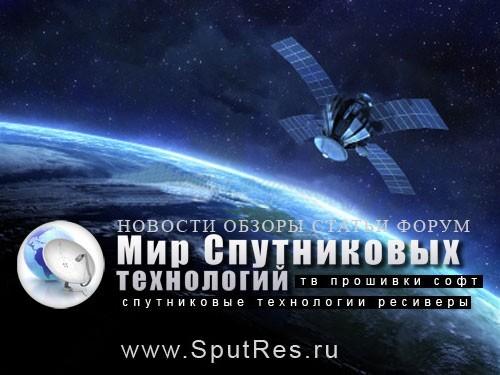 SputRes.ru - информационный портал спутниковых новостей