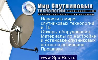 SputRes.ru Платное ТВ