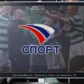 Кубки Шотландии покажет телеканал «Спорт»