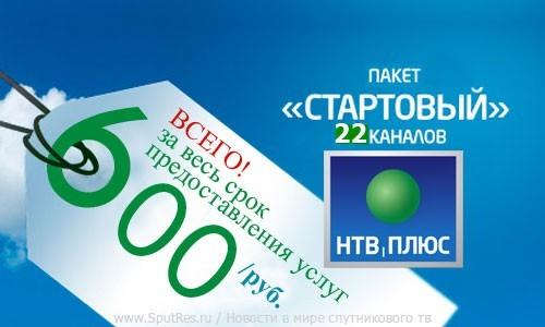 НТВ-Плюс пополнит список каналов в пакете «Стартовый»