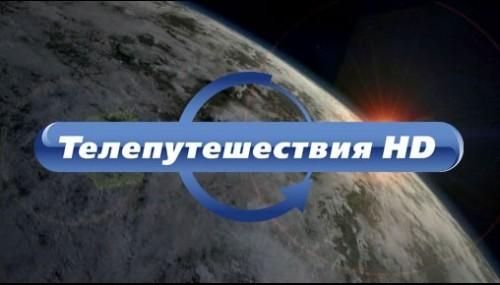 """Ребрендинг канала """"Телепутешествия HD"""""""