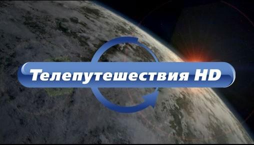 телепутешествия онлайн смотреть: