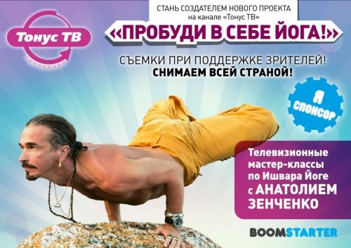 Новый проект «Пробуди в себе йога» от «Тонус ТВ»