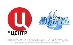 Объединение «Московии» и «ТВ Центра»
