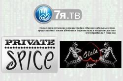 После осуществления перенастройки «Омские кабельные сети» предоставляют своим абонентам порноканалы в открытом доступе