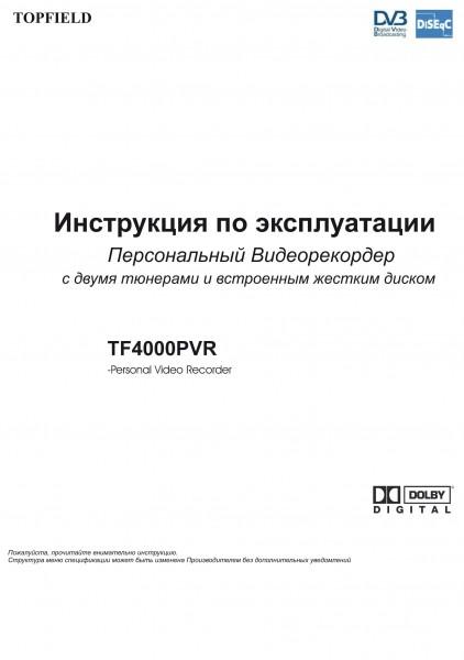 Инструкция по эксплуатации ресивера Topfield TF 4000 PVR - стр.1