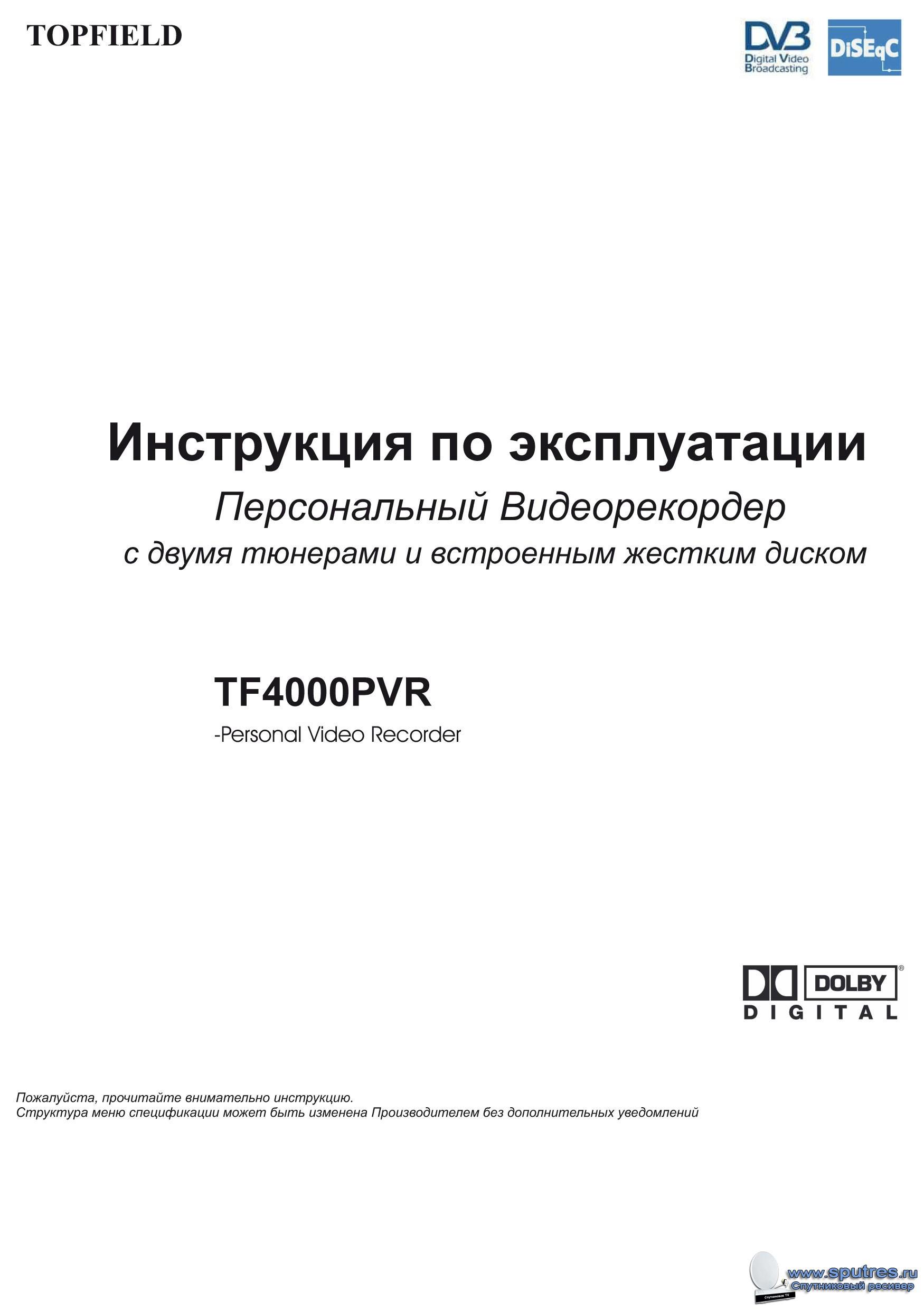 инструкция для тюнера star track galaxy 1 hd на русском языке