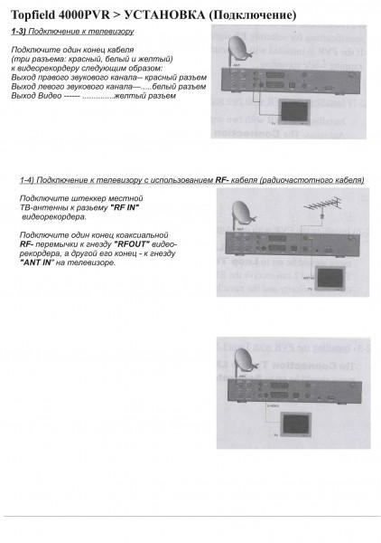 Инструкция по эксплуатации ресивера Topfield TF 4000 PVR - стр.10